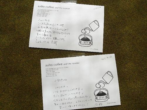 徳島からの手紙