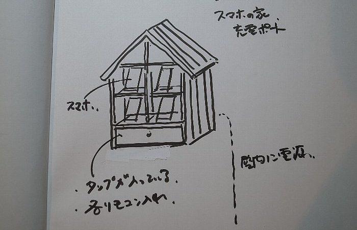 (仮称)スマホハウス 『スマホの家』