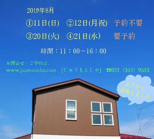 [イベント] オープンハウス開催(8/11・12・20・21の4日間)
