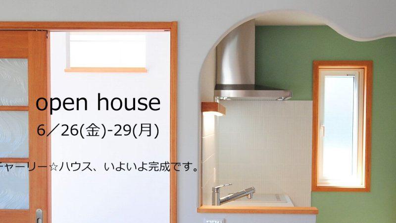 [イベント] チャーリー☆ハウスのオープンハウス開催(6/26~29の4日間)