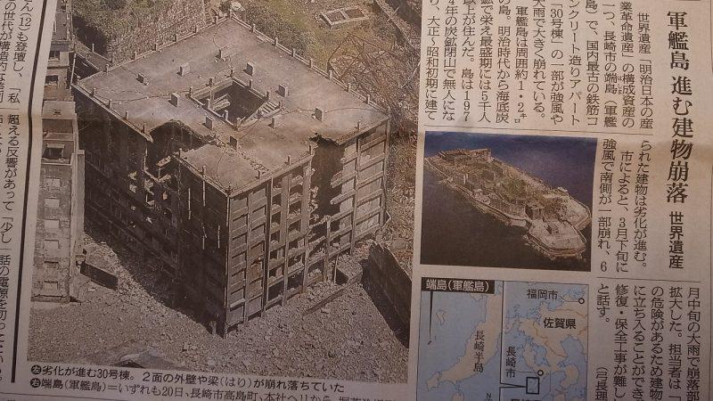 軍艦島の風化~新聞記事から