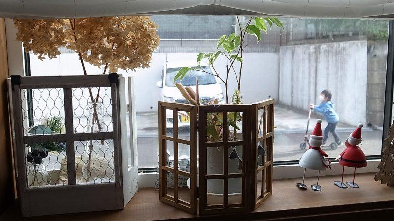 窓の魅せ方~ウチとソトとの関係
