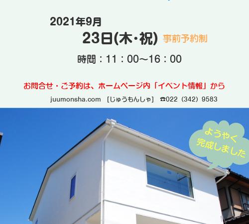[イベント] オープンハウス開催(9/23木祝)~そら景色が広がる家